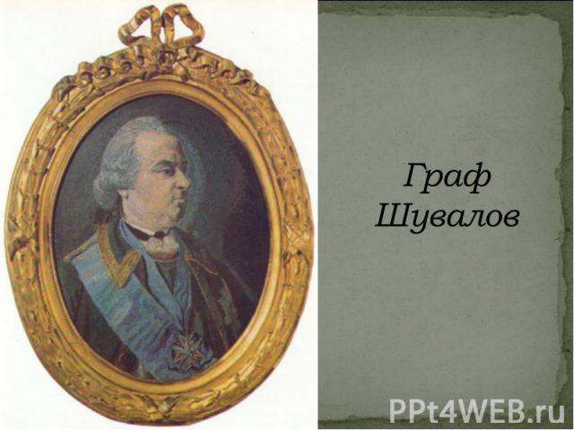 Граф Шувалов
