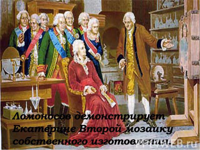 Ломоносов демонстрирует Екатерине Второй мозаику собственного изготовления.