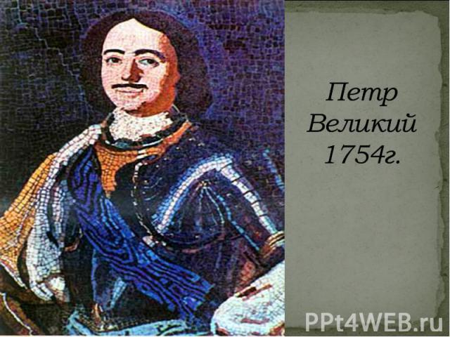 Петр Великий 1754г.