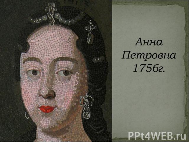 Анна Петровна 1756г.