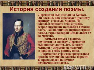 История создания поэмы. Лермонтов был сослан на Кавказ. Он служил, как и подобае