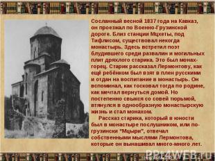 Сосланный весной 1837 года на Кавказ, он проезжал по Военно-Грузинской дороге. Б