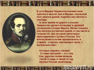 В уста Мцыри Лермонтов вложил свои чувства и мысли. Как и Мцыри, ссыльный поэт р