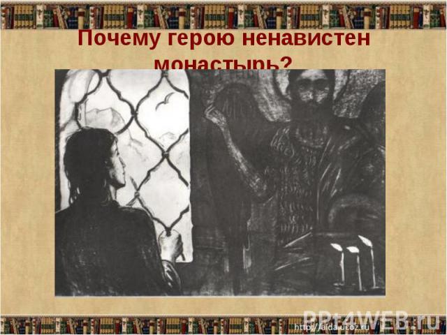 Почему герою ненавистен монастырь?
