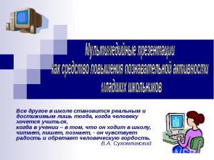 Мультимедийные презентации как средство повышения познавательной активности млад