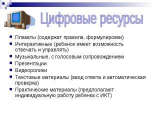 Цифровые ресурсы Плакаты (содержат правила, формулировки) Интерактивные (ребенок