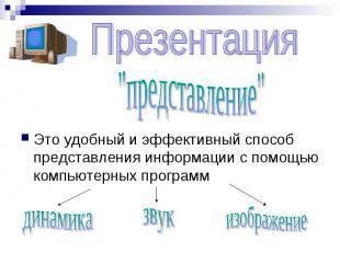 """Презентация """"представление"""" Это удобный и эффективный способ представления инфор"""