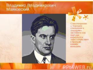 Владимир Владимирович Маяковский Стихотворение « Хорошее отношение к лошадям» за