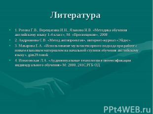 Литература 1. Рогова Г.В., Верещагина И.Н., Языкова Н.В. «Методика обучения англ