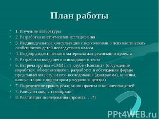 План работы 1. Изучение литературы 2. Разработка инструментов исследования 3. Ин