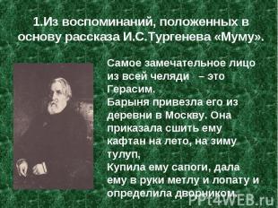 1.Из воспоминаний, положенных в основу рассказа И.С.Тургенева «Муму». Самое заме