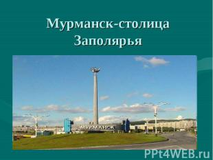 Мурманск-столица Заполярья