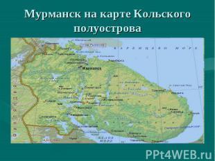 Мурманск на карте Кольского полуострова
