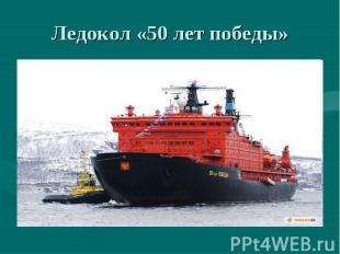Ледокол «50 лет победы»