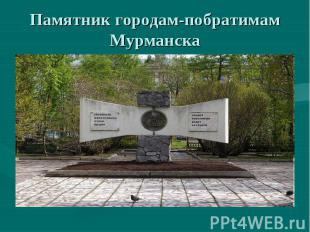 Памятник городам-побратимам Мурманска