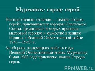Мурманск- город- геройВысшая степень отличия — звание «город-герой» присваиваетс