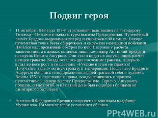 Подвиг героя11 октября 1944 года 155-й стрелковый полк вышел на автодорогу Титов