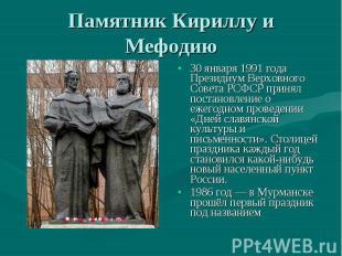 Памятник Кириллу и Мефодию30 января 1991 года Президиум Верховного Совета РСФСР