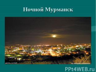 Ночной Мурманск