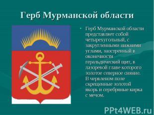 Герб Мурманской области Герб Мурманской области представляет собой четырехугольн