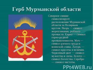 Герб Мурманской области Северное сияние символизирует расположение Мурманской об