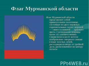 Флаг Мурманской области Флаг Мурманской области представляет собой прямоугольное