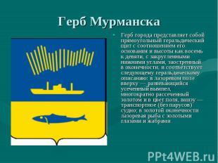 Герб Мурманска Герб города представляет собой прямоугольный геральдический щит с