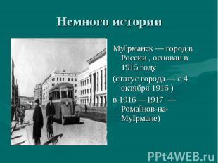 Немного истории Му рманск — город в России , основан в 1915 году (статус города