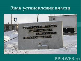 Знак установления власти