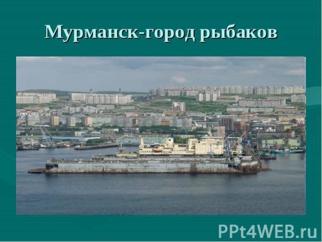 Мурманск-город рыбаков