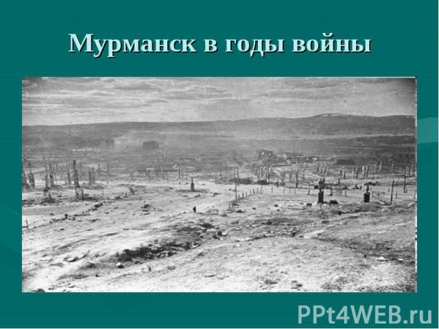Мурманск в годы войны
