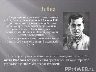 ВойнаКогда началась Великая Отечественная война, был призван в армию. 13 июля 19