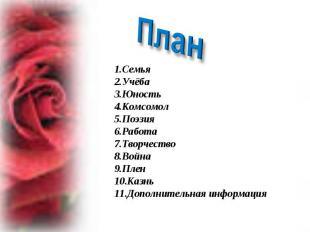 План 1.Семья 2.Учёба 3.Юность 4.Комсомол 5.Поэзия 6.Работа 7.Творчество 8.Война