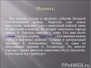 ПамятьВсе дальше уходят в прошлое события Великой Отечественной войны. Выросло у