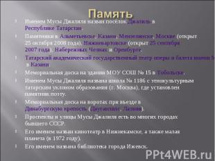 ПамятьИменем Мусы Джалиля назван посёлок Джалиль в Республике Татарстан. Памятни