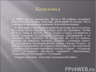 Комсомол В 1920 году по инициативе Мусы в Мустафино возникает комсомольская ячей