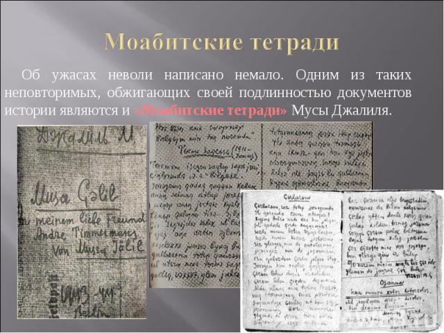 Моабитские тетрадиОб ужасах неволи написано немало. Одним из таких неповторимых, обжигающих своей подлинностью документов истории являются и «Моабитские тетради» Мусы Джалиля.