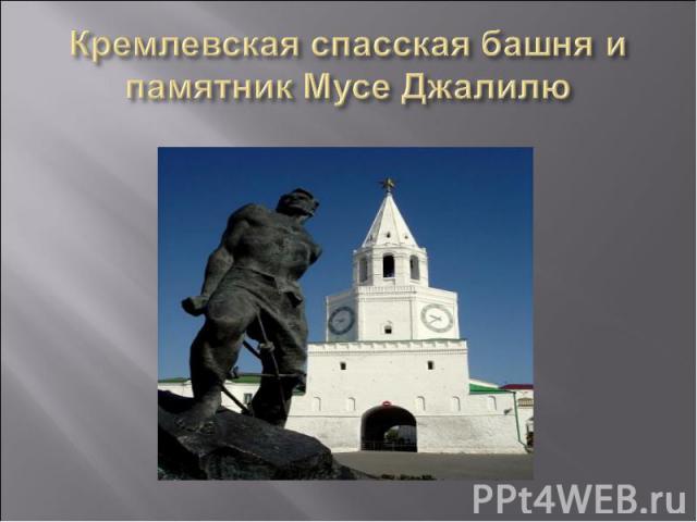 Кремлевская спасская башня и памятник Мусе Джалилю