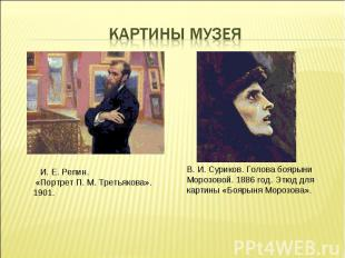 Картины музея И. Е. Репин. «Портрет П. М. Третьякова». 1901. В. И. Суриков. Голо