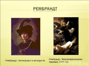 РембрандтРембрандт. Автопортрет в молодости. Рембрандт. Жертвоприношение Авраама