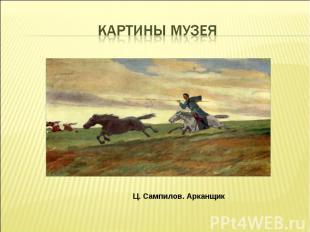 Картины музеяЦ. Сампилов. Арканщик