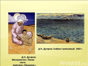 Д-Н. Дугаров. Байкал тревожный. 1982 г. Д-Н. Дугаров. Материнство. Левая часть т