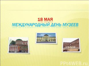 18 мая международный день музеев