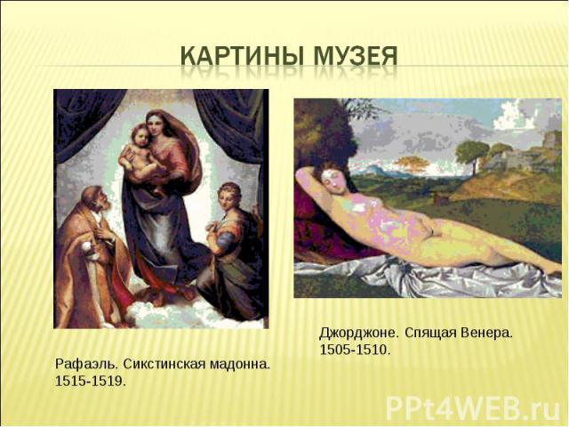 Картины музеяРафаэль. Сикстинская мадонна. 1515-1519. Джорджоне. Спящая Венера. 1505-1510.