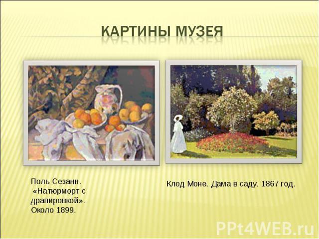 Картины музеяПоль Сезанн. «Натюрморт с драпировкой». Около 1899. Клод Моне. Дама в саду. 1867 год.
