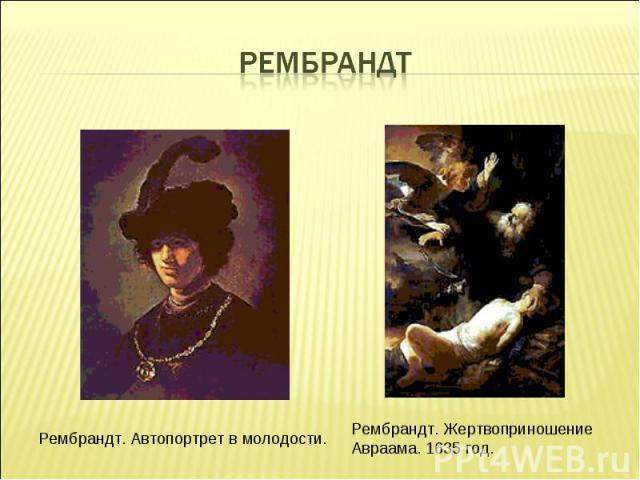 РембрандтРембрандт. Автопортрет в молодости. Рембрандт. Жертвоприношение Авраама. 1635 год.