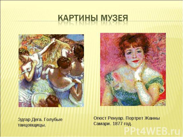Картины МузеяЭдгар Дега. Голубые танцовщицы. Огюст Ренуар. Портрет Жанны Самари. 1877 год.