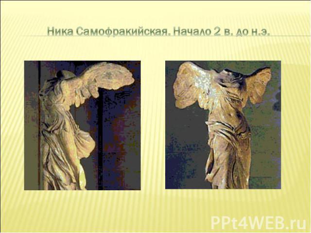 Ника Самофракийская. Начало 2 в. до н.э.