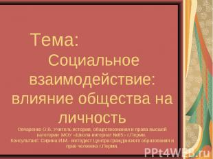 Тема: Социальное взаимодействие: влияние общества на личность Овчаренко О.В. Учи