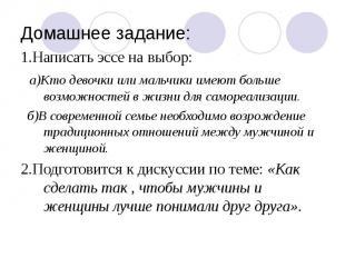 Домашнее задание: 1.Написать эссе на выбор: а)Кто девочки или мальчики имеют бол